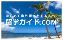 留学ガイド.COM